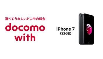 iPhone 7も「docomo with」対象端末に! 今年も「ボタンあり」が根強く残る?