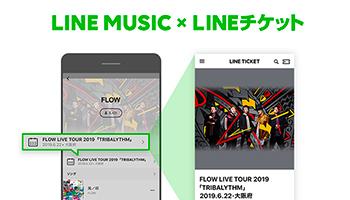LINE MUSIC、ライブチケット購入が手軽に、20%還元も実施