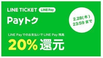 今日から1週間のLINE Pay 20%還元、LINEチケットが追加に