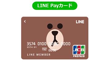 LINE Payカード、申し込み多数で発行が渋滞、「春の超Payトク祭」が影響