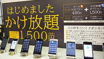 イオンモバイル、月額1500円のIP電話「050かけ放題サービス」