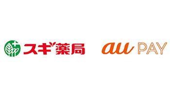 au PAYがスギ薬局で使える、5月20日に開始
