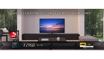 新4K高画質放送を自宅で! 今売れている4Kテレビ売れ筋ランキング
