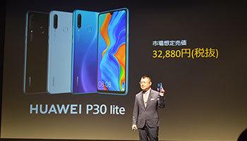 3万円台でトリプルレンズ搭載、「HUAWEI P30 lite」が5月24日発売