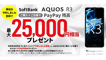 ソフトバンク、「AQUOS R3」を5月24日に発売、事前エントリーで5000円お得