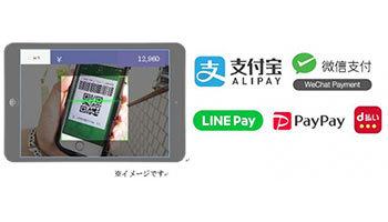 NTT西日本、QRコード決済特化の事業者向けサービス アプリ一つで完結