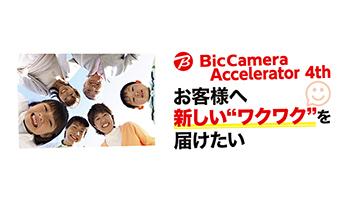 ビックカメラ、企業の垣根を越えてアイデア募る アクセラレータープログラム始動!