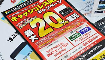 ヨドバシカメラの20%還元は本当にお得? 周辺の家電量販店と価格を徹底比較