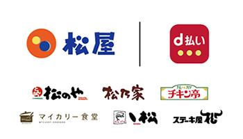 牛丼の松屋、NTTドコモの「d払い」に対応