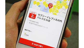 キャッシュレス・ポイント還元対象店舗検索アプリ登場! 5%も2%も一目で分かる