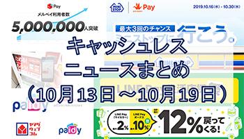 【今週のキャッシュレスニュースまとめ】LINE Pay&Origami Payがお得なキャンペーン開始、増税前後で各サービスの利用者急増