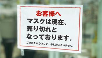 マスク 転売 禁止 法