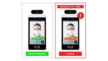 マスクを着用したままAI検温、「KAOIRO-カオイロ-」のクラウドサービス