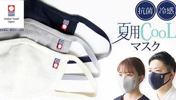 カジ グループ マスク