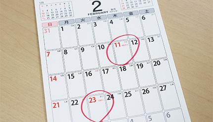 意味 の 建国 日 記念