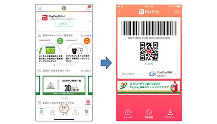 アプリ paypay セブン