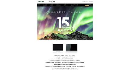 ソリューション 株式 会社 東芝 映像 ハイセンス(中国のテレビ最大手)による東芝のテレビ事業買収