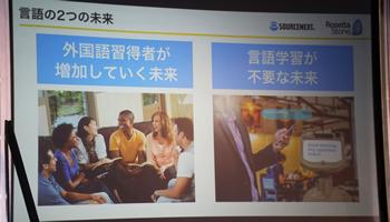【速報】ソースネクスト、ロゼッタストーン・ジャパンを子会社化