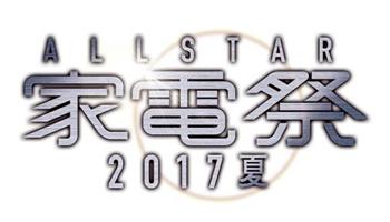 ショップチャンネル、1日1商品で最高金額達成、生放送の「家電祭 2017」で