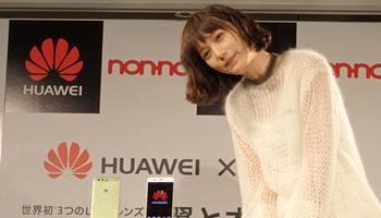 non-noとコラボ、「HUAWEI P10 Plus」で本田翼さんを撮影した写真展
