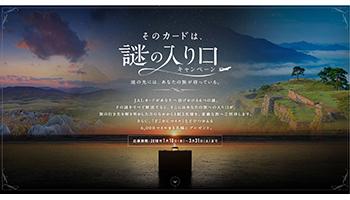 行き先もツアー内容も謎……JALカードの素敵な旅のプレゼント