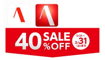 「ATOK for iOS」「ATOK for Android」が11日間限定で40%オフ