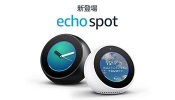Amazon Echoにディスプレイ搭載型「Echo Spot」が登場