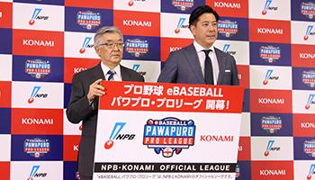 パワプロでe日本シリーズを開催! コナミとNPBがeスポーツリーグを共催