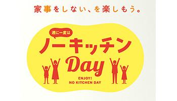 「ノーキッチンDAY」は必要! データが示す働く女性の悩みと不満