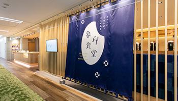 「象印食堂」が大阪・なんばに常設オープン、見学会を開催