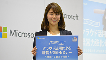 マイクロソフトが中小企業に導入支援、公式アンバサダーに神スイングの稲村亜美さんが就任