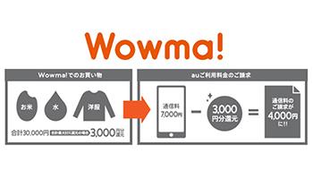 総合ECモール「Wowma!」で購入するとauの通信料金を割引に、最大10%還元