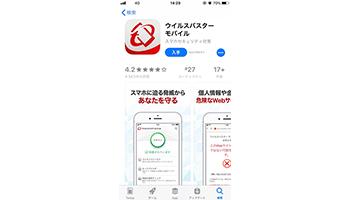 「ウイルスバスター」iOS版がApp Storeで再開、一部機能を変更