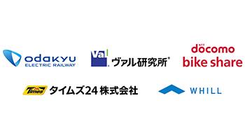 MaaSで小田急など5社が連携、アプリの開発へ