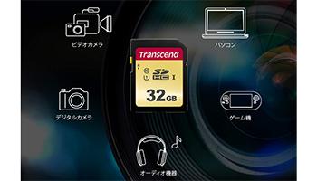 さまざまな用途で使えるSDカード、いま売れているSDカードは?
