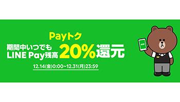 LINE Payが20%還元する「Payトク」スタート、12月31日まで